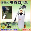 【蓄圧式 噴霧器12L】車輪付き シンセイSSP-12L