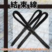 【結束線】 黒色 #21 径0.8mm 長さ450mm 10kg入鉄線 基礎工事などで、鉄筋を固定に! KU