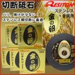 【金の卵】 切断砥石 50枚入 105×1.0×15 AZ60P ステンレス・金属用 人気の金のたまご! RESITON レヂトン