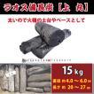 ラオス備長炭 上丸 15kg入 太いので火種の土台やベースとして。櫻炭特選備長炭