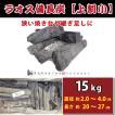 【ラオス備長炭】 上割小 15kg入 狭い焼き台や継ぎ足しに。櫻炭特選備長炭