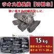ラオス備長炭 切割小 15kg入 狭い焼き台や継ぎ足しに。櫻炭特選備長炭