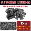 【ラオス備長炭】 丸割混合 特Sサイズ 15kg入 短く細かい丸炭と割れ炭の混合。櫻炭特選備長炭