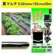 マルチシート 黒  厚さ0.02mm 巾135cm×長さ50m 野菜栽培では欠かせない菜園用のマルチシート