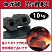【おが炭】 六角形 ベトナム産 10kg入 高品質、火持ちがよく、煙も少ない! 焼肉・バーベキューに