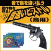 【音追いピストル】 火薬玉 防獣資材・動物対策・おどし鉄砲・忌避剤 コアミ