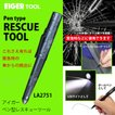 ペン型レスキューツール LEDライト・カッター・ボールペン・ガラス割り 地震や水害で車に閉じ込められても脱出できる アイガーツール LA2751