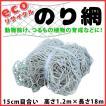 のり網 ※リサイクル品 15cm目合 幅120cm×長さ18m 5枚組 海苔あみの再生品!防獣ネット・つるもの栽培などに