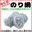のり網 ※リサイクル品 15cm目合 幅120cm×長さ18m 海苔あみの再生品!防獣ネット・つるもの栽培などに