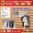 屋外コンセント用 セキュリティーカバー 鍵付き シルバーKRDS-10000SL:ダークブラウンKRDS-10000DB 北川工業