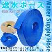【送水ホース】 給排水用ホース 径50mm(2インチ)×30m 柔軟で扱い易い KU