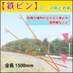 鉄ピン 1500mm 10本組 ロープ用止め杭・ロープスティック2段 駐車場・工事現場などの境界線、標識ロープ止めに KU