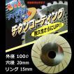 チタンコーティングダイヤ砥石 100mm ディスクグラインダー用 ダイヤモンドホイール フジ鋼業 FD-001