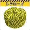 【トラロープ】 太さ9mm 長さ200m 駐車場・安全確保などの標識ロープ・黄黒ロープ PL