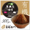 オーガニック/京都 喜右衛門・有機黒大豆味噌 500g