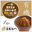 オーガニック/京都 喜右衛門・有機 発芽玄米白大豆味噌 1kg