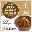 オーガニック/京都 喜右衛門・有機 発芽玄米白大豆味噌 500g