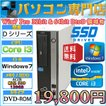 中古デスクトップパソコン 送料無料 富士通 ESPRIMO D5390 Core i3 2.93GHz/HDD160GB/メモリ2GB/DVDマルチ Windows7 Pro リカバリ領域