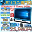 21.5型 SONY一体型 Core i3 2370-2.4GHz 4GB HDD500GB マルチ WLAN Win10 Home 64bit済 WPS Office & 新品キーボードマウス付【Webカメラ,USB3.0,Bluetooth】