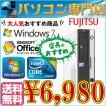 中古パソコン本体 office2016付 送料無料 富士通パソコン Core2Duo 2.93GHz メモリ2GB HDD160GB DVDドライブ Windows 7 Professional 32ビット