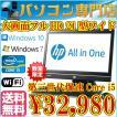 爆速フルHD一体型パソコン HP Compaq Pro 6300 AIO 21.5インチ ワイドCorei5 3470-2.90GHz 4GB 500GB マルチ WiFi Windows7 Windows10