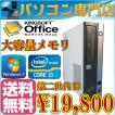 中古デスクトップパソコン 送料無料 office2013付 Windows7 Pro 32bit Fujitsu D581 第二世代2コア4スレッド i3 2100-3.10GHz メモリ4GB HDD160GB DVDドライブ