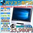 Windows7  Windows10 中古19インチワイド一体型パソコン 無線LAN 送料無料 NEC MG-B Corei5 2.53GHz メモリ4GB HDD160GB Wifi マルチドライブ