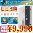 中古デスクトップパソコン 送料無料  富士通 ESPRIMO D530 Core2Duo 2.93GHz大容量メモリ4GB/HDD160GB/DVDマルチ/Windows7 Pro 32bit整備済