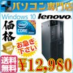 【週セール】Lenovo製 ThinkCentre M90p 5536 Core i5 650-3.2GHz メモリ2GB HDD250GB DVDドライブ MAR Windows10 Home済 WPS Office付【中古】