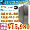 中古パソコン 送料無料 HDMI付 DELL Optiplx 390DT Core i3 3.33GHz メモリ4GB HDD250GB DVDマルチ Windows10 Windows7