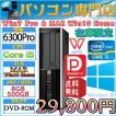 厳選中古パソコン 爆速CPU搭載 新品高速SSD搭載 送料無料 HP 6300 Corei5 3470-3.20GHz/メモリ8GB/新品SSD120GB/Windows10 本体