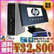 中古パソコン大画面21.5インチワイド液晶セット 送料無料 HP8100 Elite Core i5-3.2GHz メモリ2GB HDD160GB Windows7 pro 32bit キーボード マウス付