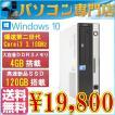 厳選中古パソコン 送料無料 office2013付 Windows10アップグレート Fujitsu D581/C 第二世代2コア4スレッド i3 2100-3.10GHz メモリ2GB HDD160GB DVDドライブ
