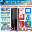 高速SSD搭載 中古パソコン本体 送料無料 HP 8100 Elite SFF Core i5 3.20GHz メモリ4GB SSD128GB マルチ Windows7 pro or Windows10 Home