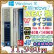 中古パソコン 送料無料 富士通  Core i3 2.93GHz/HDD160GB/大容量メモリ4GB/DVDドライブ/Windows7&Windows10