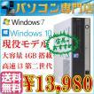 新生活応援セール 中古パソコン 送料無料 富士通 D581...