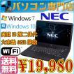 新生活応援セール 送料無料 ノートパソコン NEC Core i3 2330-2.2GHz メモリ4GB HDD160GB DVDドライブ 15インチワイド大画面 無線 Windows 7 Windows 10