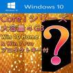中古パソコン 本体 大容量4GB 高速Core i3 Core i5 Core i7 Windows10 home 64bit Windows 7へ変更可能 シークレット省スペース 正規ライセンスキー付
