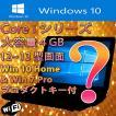 ノートパソコン 本体 高速Core i3 i5 i7 大容量4GB 無線LAN付 Windows10 home 64bit Win7Proへ変更 12型ワイド液晶 B5ノート シークレット 正規ライセンスキー付