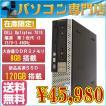 大容量メモリ8GB搭載 新品高速SDD120GB搭載 爆速CPU Core第3世代 i5-3570 3.40GHz 厳選中古パソコン DELL Optiplx 7010 SFF Windows7 pro 64bit