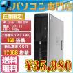 新品高速SDD120GB搭載 大容量メモリ8GB搭載 爆速CPU Core i5-650 3.20GHz 厳選中古パソコン HP Elite 8100 SFF Windows7 pro 64bit