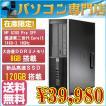 新品高速SDD120GB搭載 大容量メモリ8GB搭載 爆速CPU 第二世代Core i5-2400 3.10GHz 厳選中古パソコン HP 6200 Pro SFF Windows7 pro 64bit
