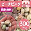 砂利 ピンク 玉石砂利 3-4cm 300kg ...