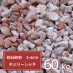 砂利 赤 ピンク 砕石砂利 3-4cm 60k...