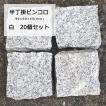 ピンコロ石 御影石 ピンコロ 半丁掛 白 20個セット 約 90×90×45mm サイズ