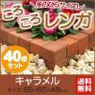 ころころ レンガ 40個セット キャラメル  茶 ミニレンガ 花壇 庭 当店オリジナル サイズ