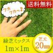 人工芝 ロール 1m×1m 芝丈20mm 緑芝ミックス DIY 庭 ベランダ バルコニー 庭作り