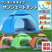 テント ワンタッチサンシェードテント2〜3人用 選べる4カラー 200x200x150cm アウトドア 日よけ キャンプ