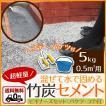竹炭 セメント 超軽量 ビギナーズセット 5kg 0.5平米分 簡単 歩道 駐車場 舗装 炭 補修