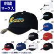 レワード 帽子 六方丸型キャップ/帽子マーク(直刺繍)加工
